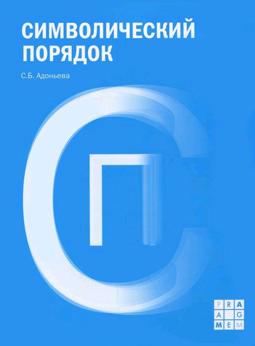 Светлана Адоньева Символический порядок