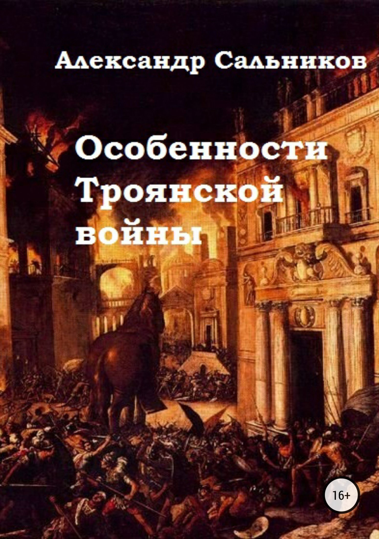 Особенности Троянской войны
