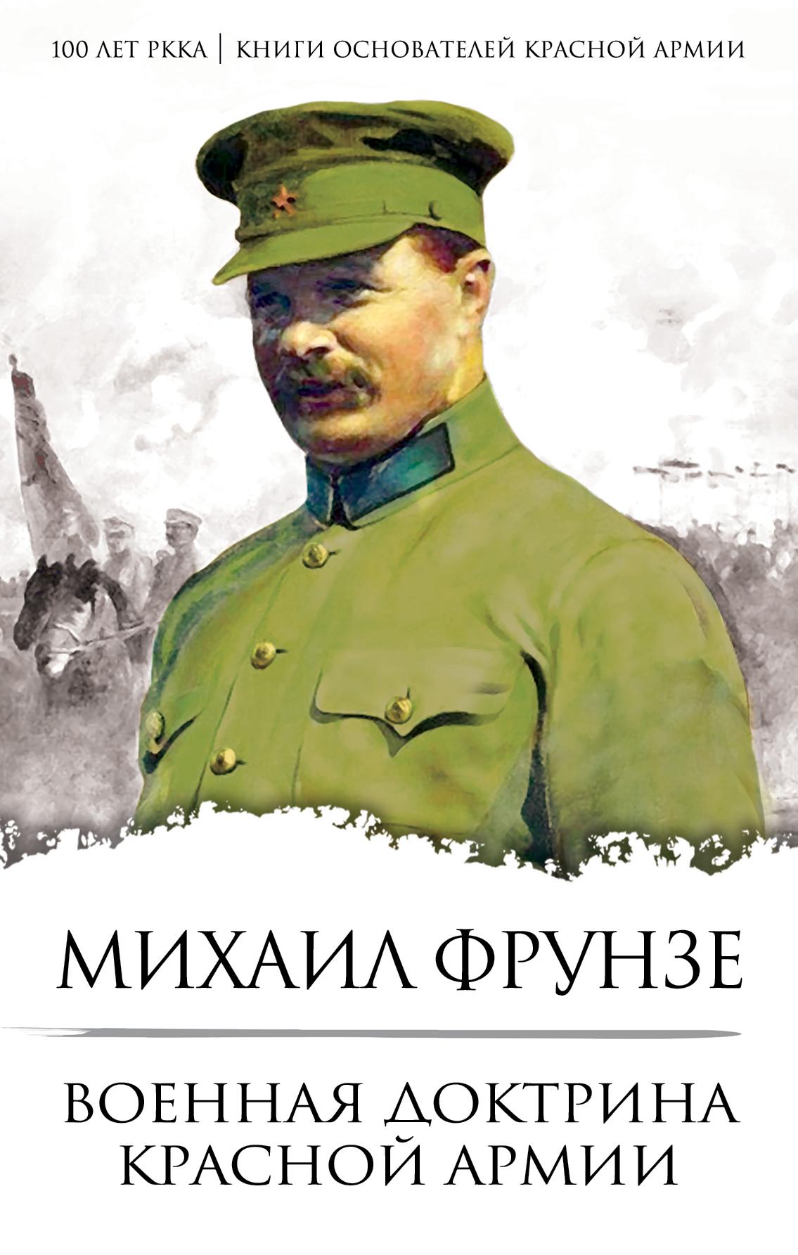 Михаил Васильевич Фрунзе Военная доктрина Красной Армии ISBN: 978-5-907024-21-2