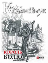 Богдан Коломійчук - Король болю