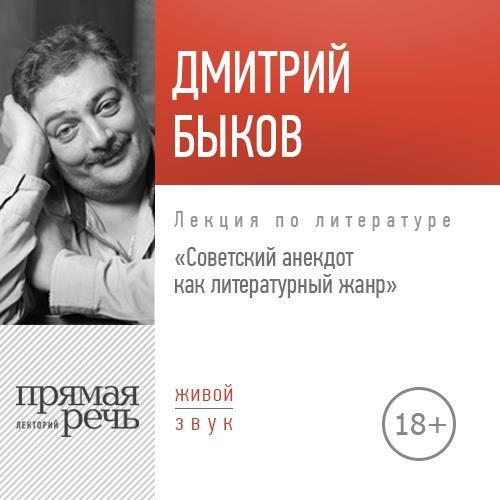 Лекция «Советский анекдот как литературный жанр»
