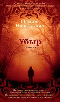 Шамиль Идиатуллин - Убыр: Дилогия