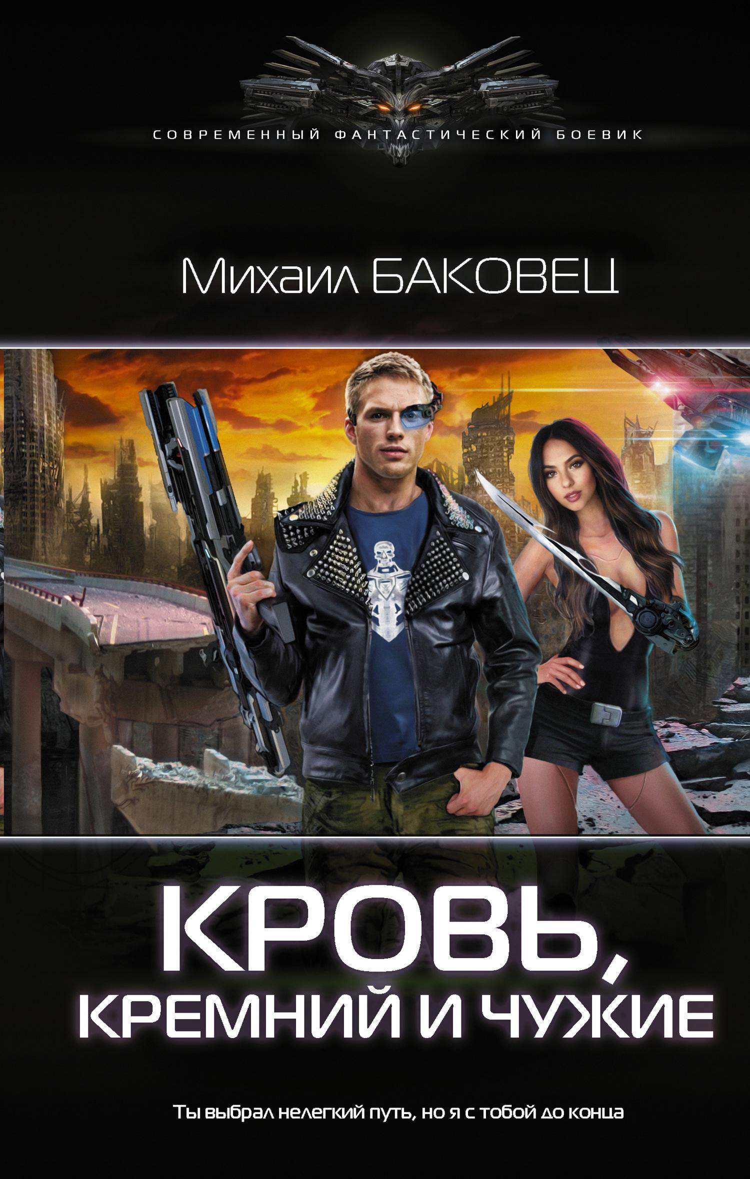 Михаил Баковец - Кровь, кремний и чужие