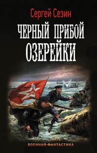 Сергей Сезин - Черный прибой Озерейки