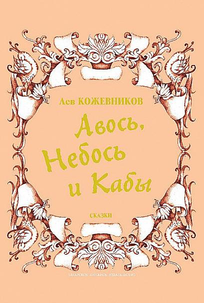 Лев Кожевников Авось, Небось и Кабы (сборник) лев кожевников авось небось и кабы сборник