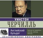 АУДИОКНИГА MP3. Уинстон Черчилль. Английский бульдог