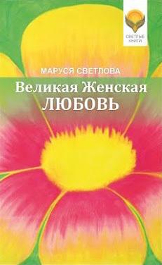 Маруся Светлова Великая Женская Любовь (сборник) цена