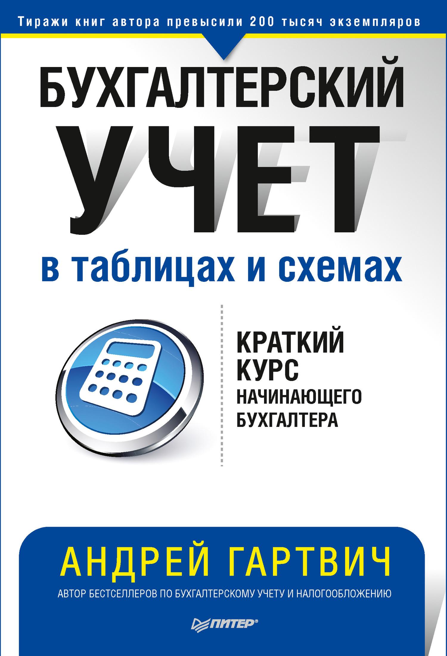 Обложка книги Бухгалтерский учет в таблицах и схемах, автор Андрей Гартвич