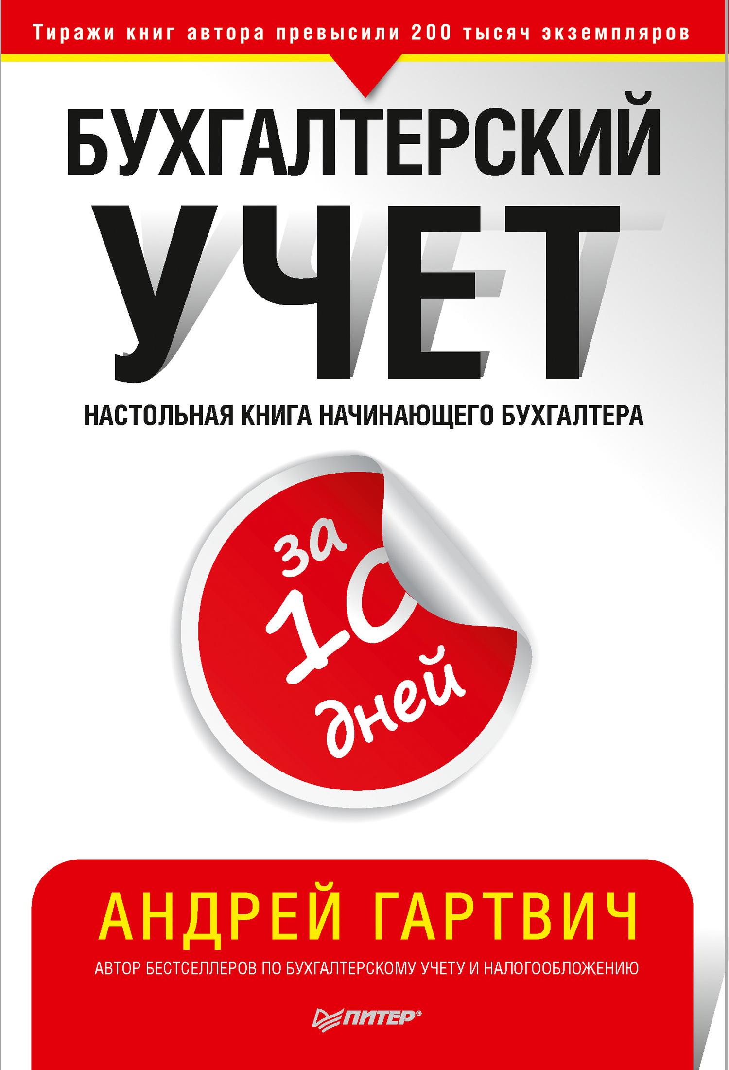 Обложка книги Бухгалтерский учет за 10 дней, автор Андрей Гартвич