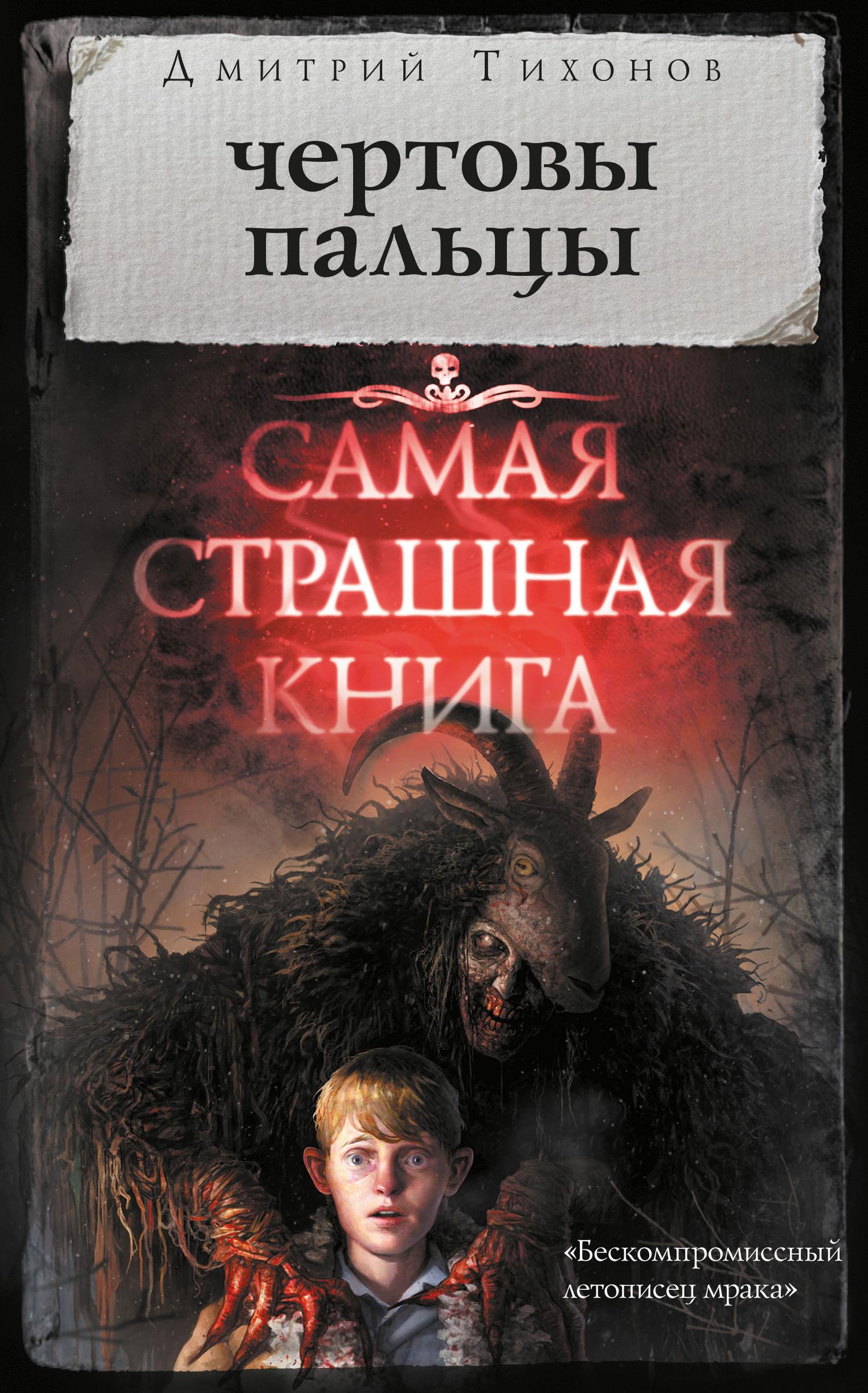 Дмитрий Тихонов - Чертовы пальцы (сборник)