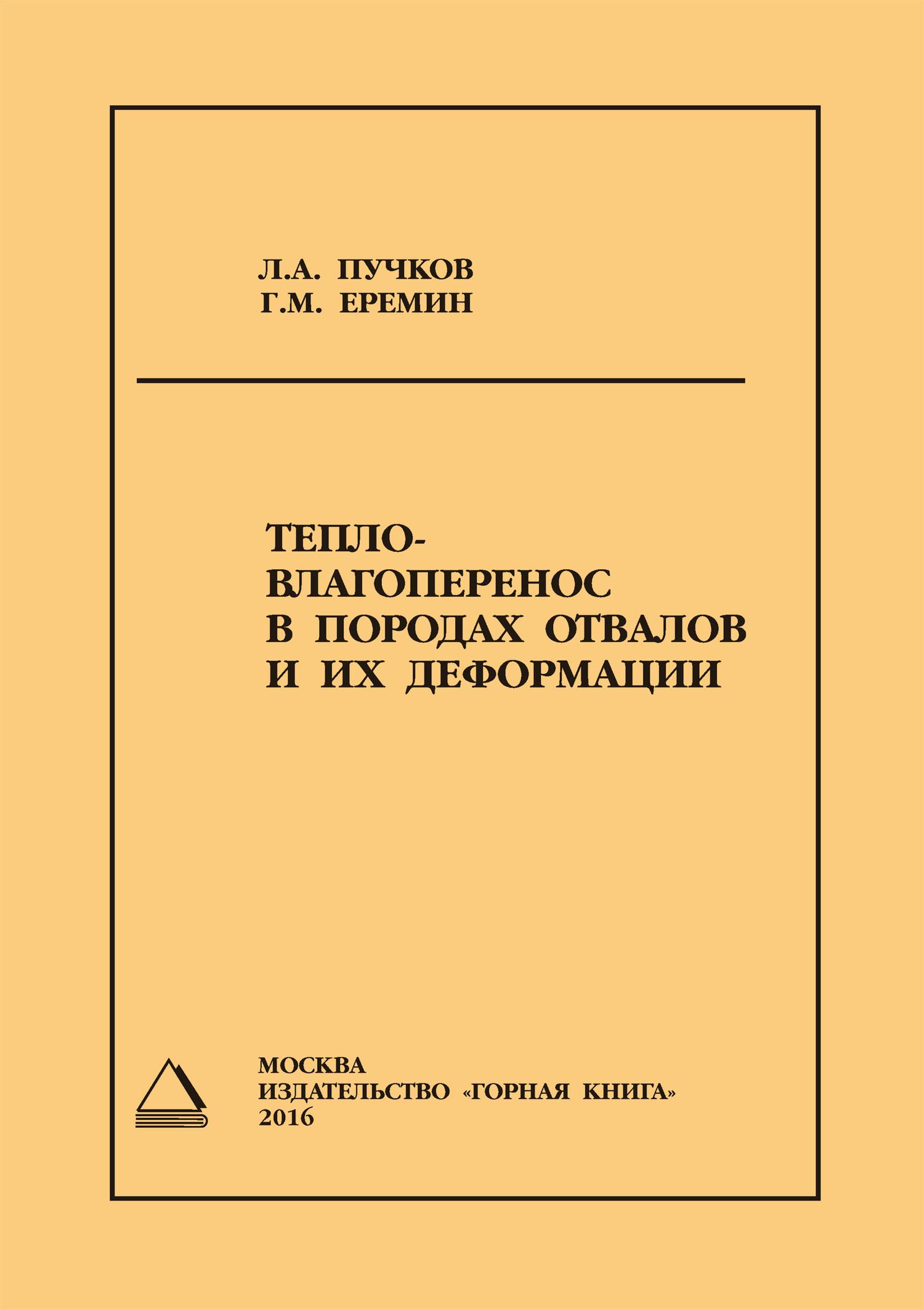 Л. А. Пучков Тепло- влагоперенос в породах отвалов и их деформации