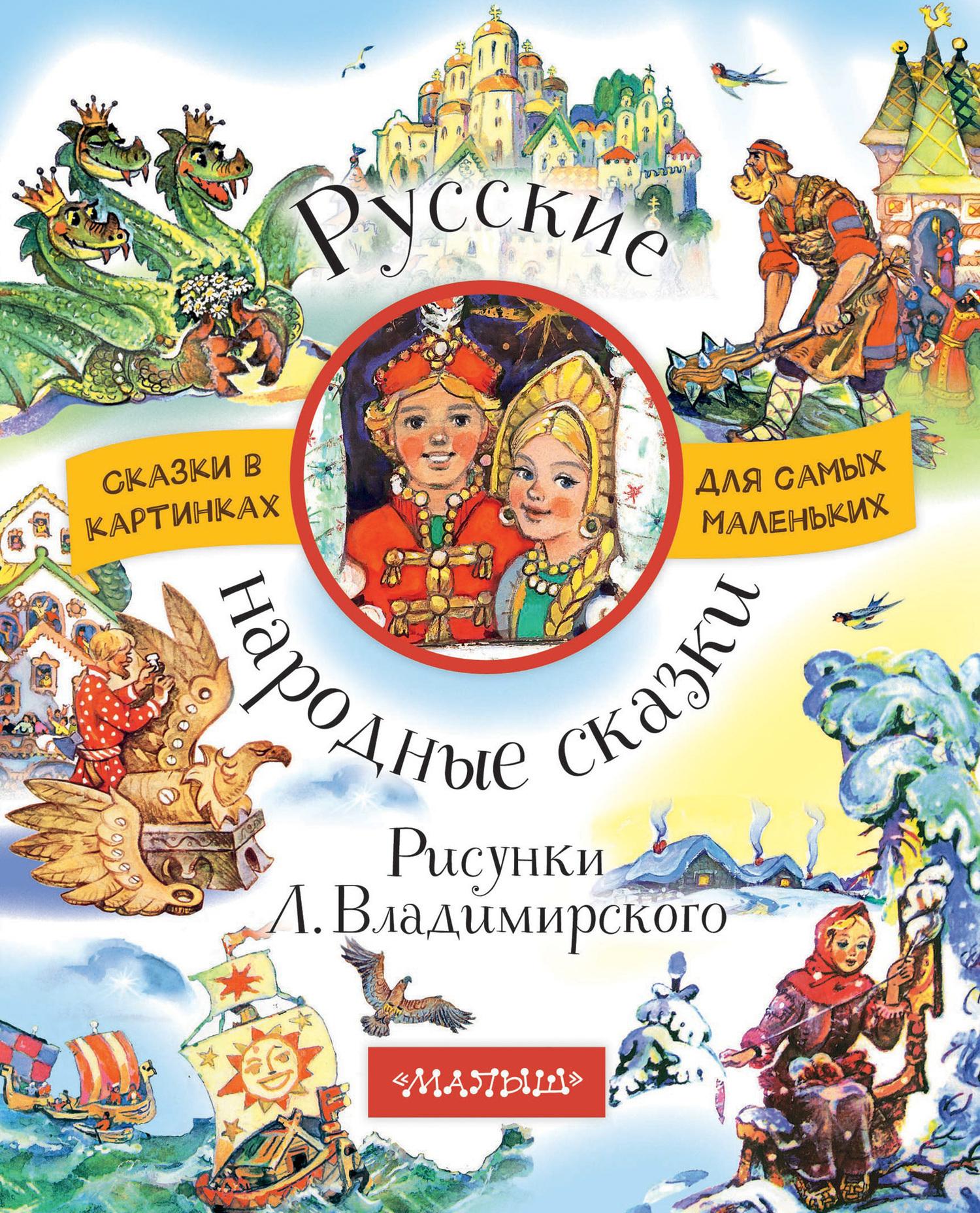 Русские народные сказки (сборник)
