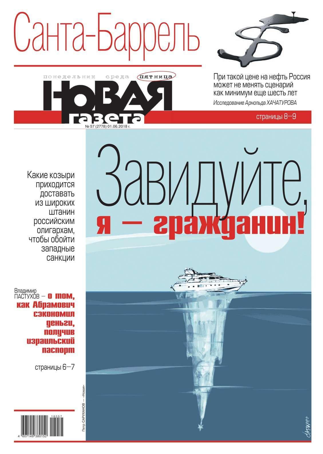 Редакция газеты Новая газета Новая Газета 57-2018