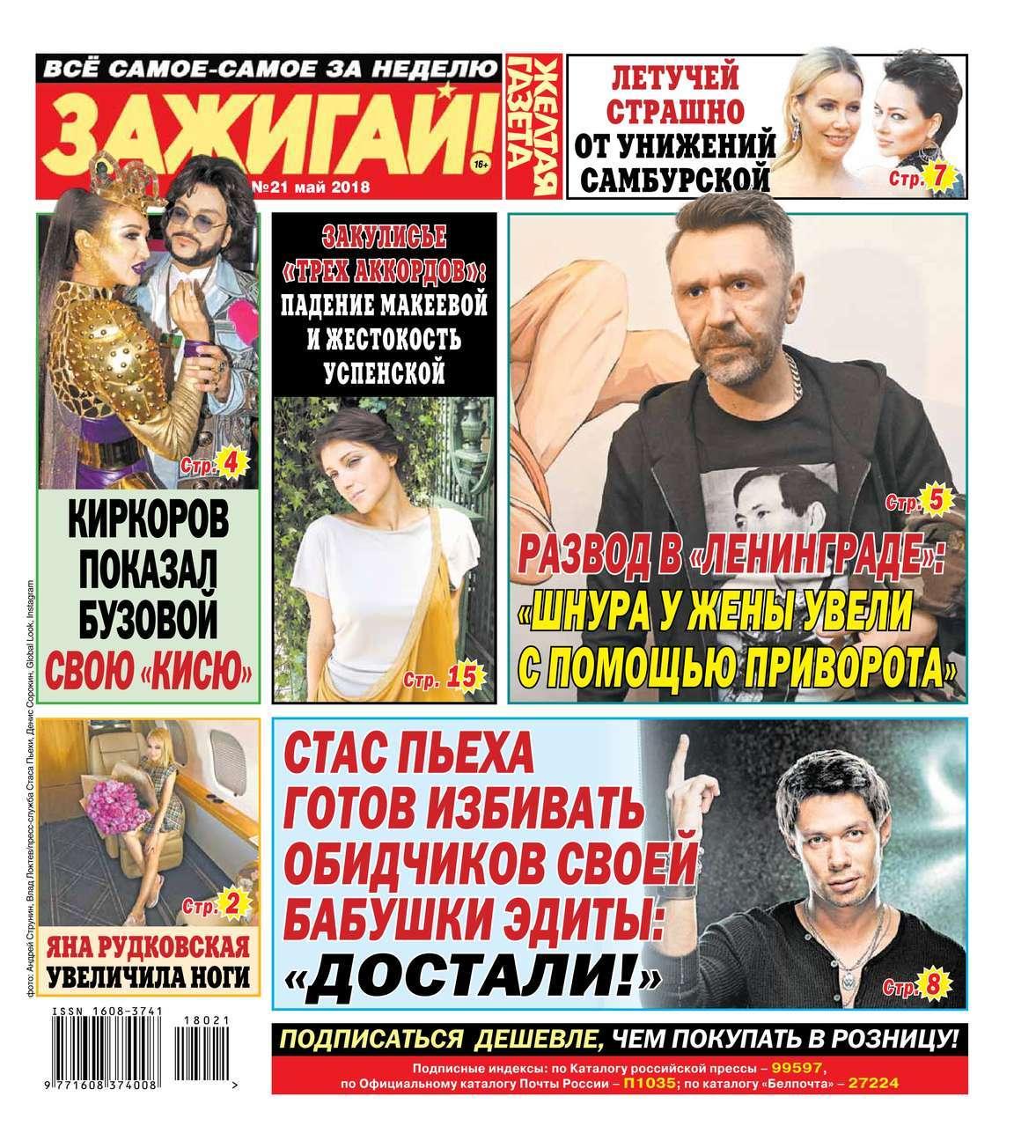 Желтая Газета. Зажигай! 21-2018