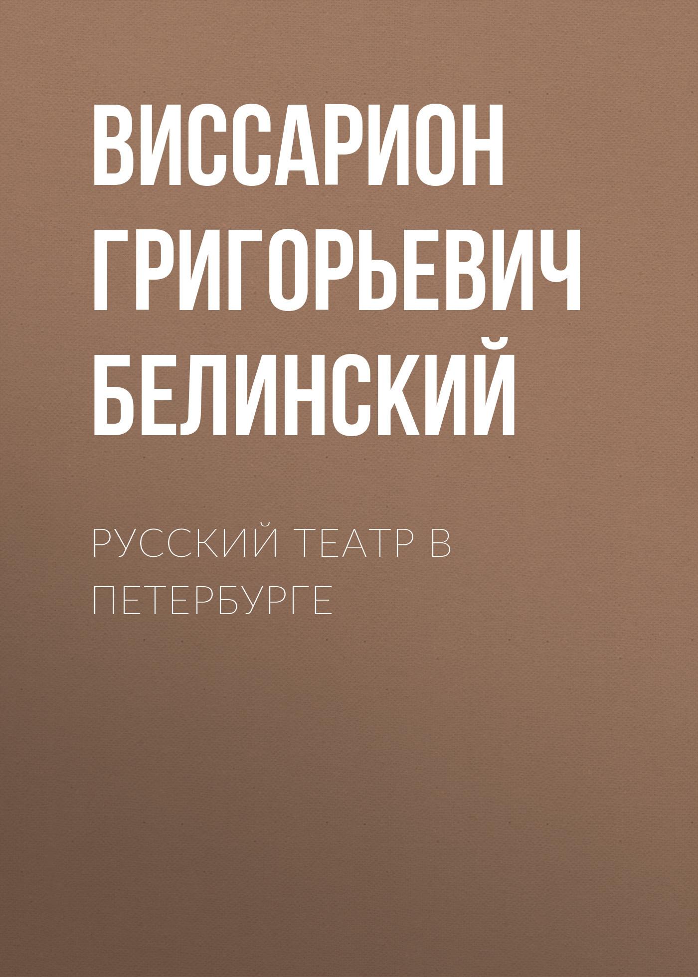 Русский театр в Петербурге