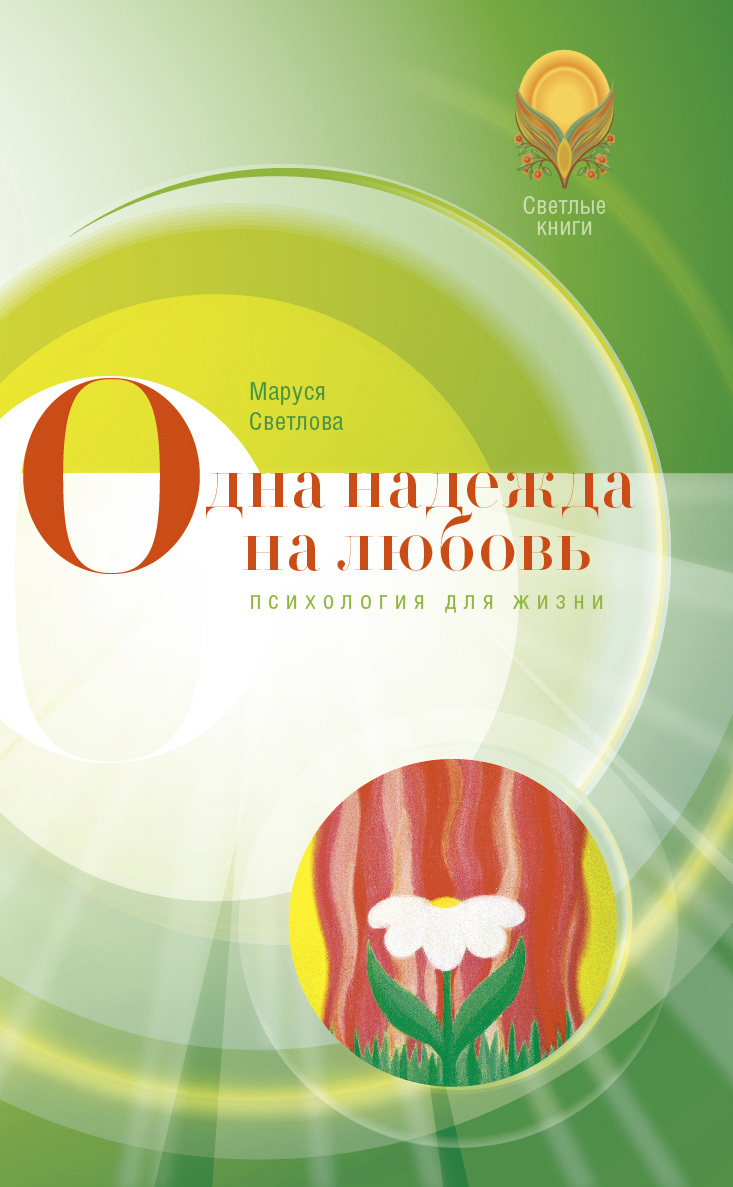 Маруся Светлова Одна надежда на любовь (сборник) цена