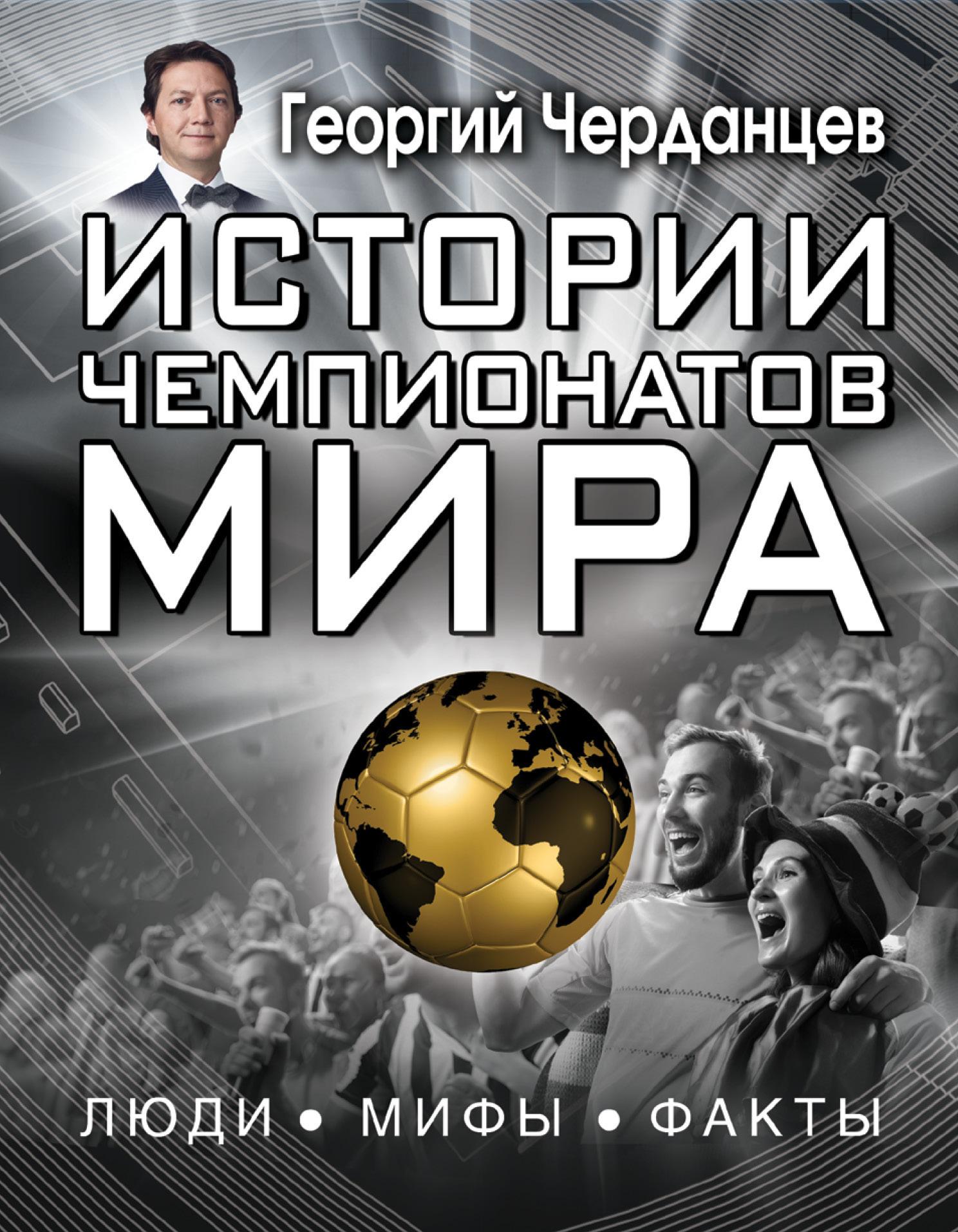 Георгий Черданцев Истории чемпионатов мира