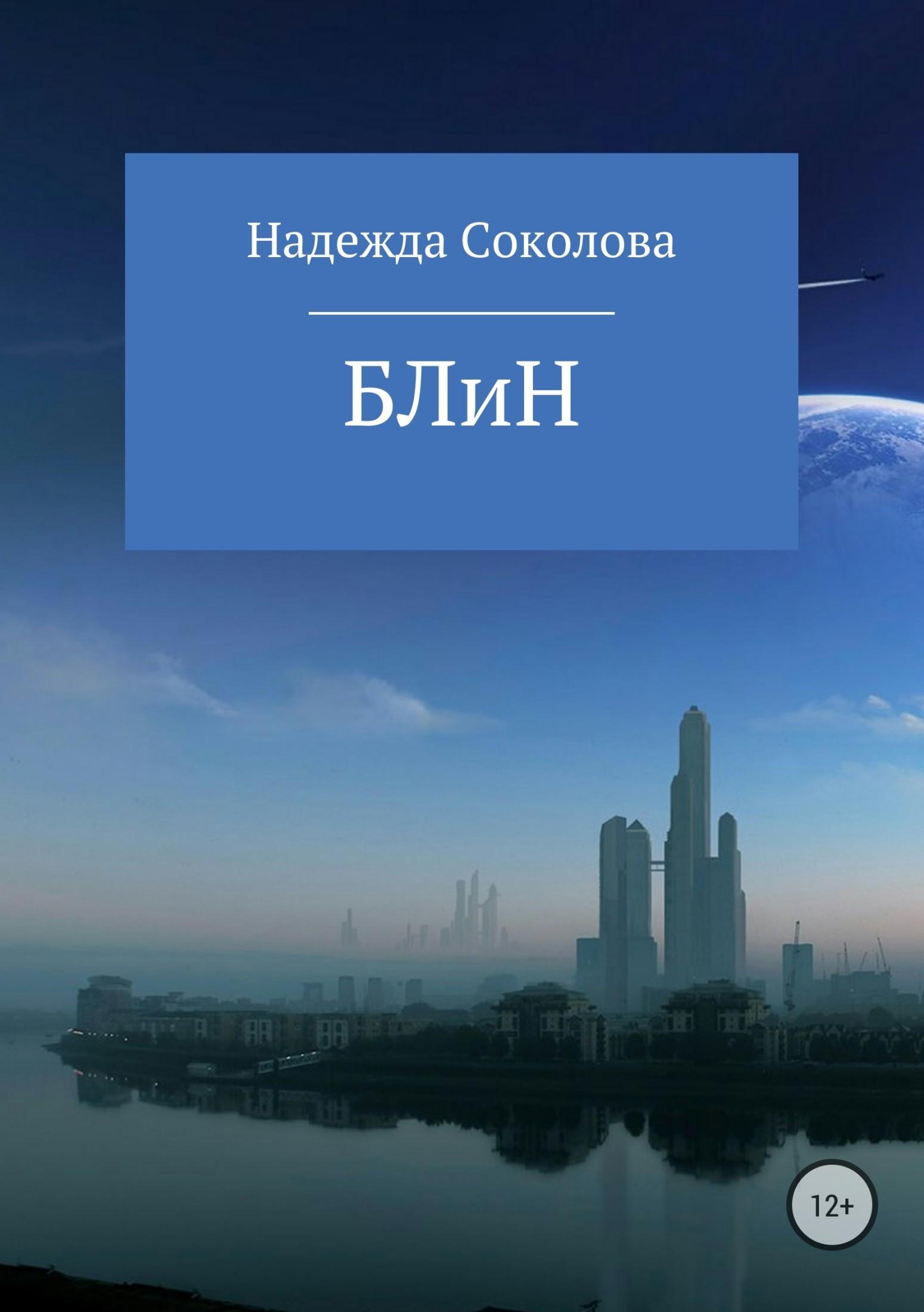 Надежда Соколова - БЛиН