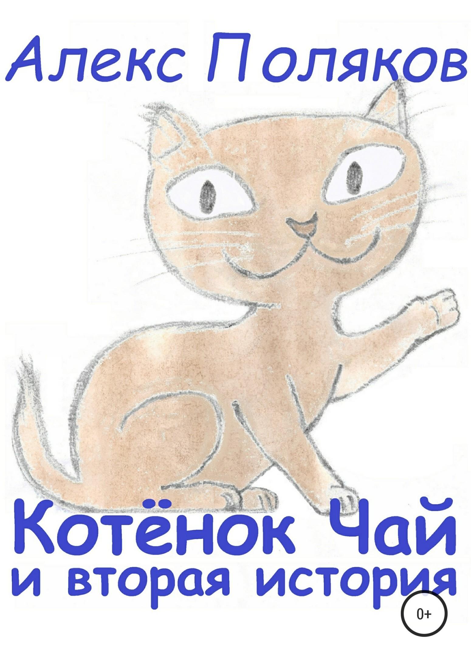 Алекс Поляков - Котёнок Чай и вторая история