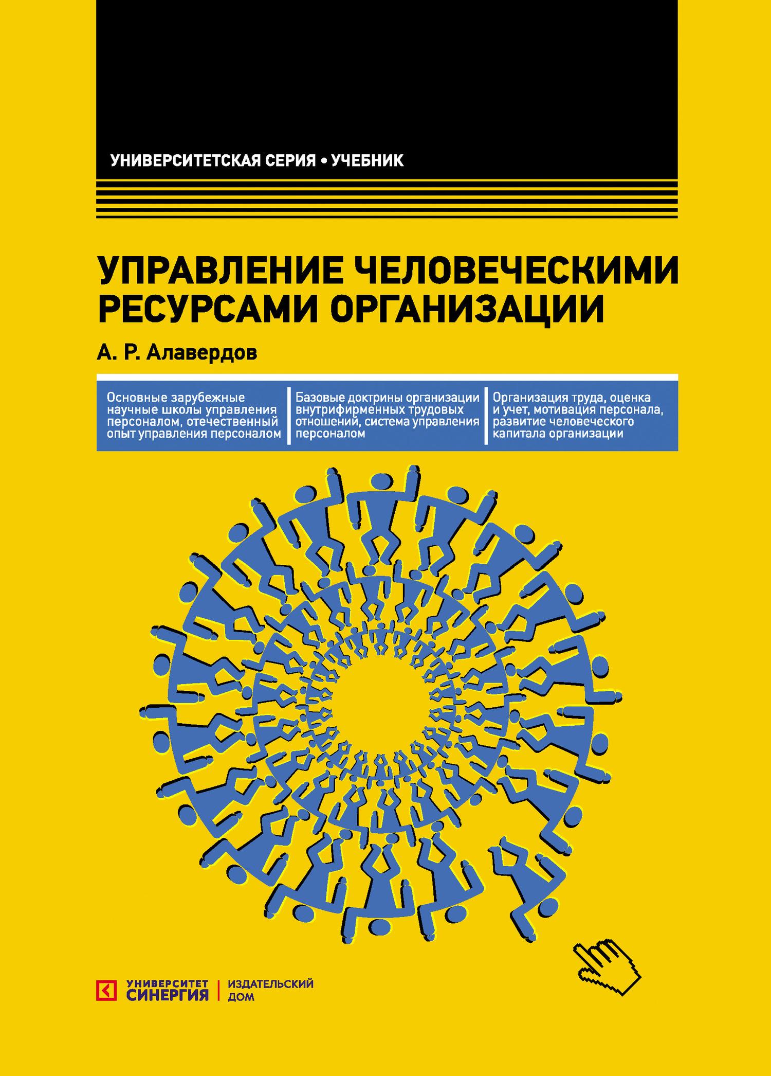 Ашот Алавердов Управление человеческими ресурсами организации