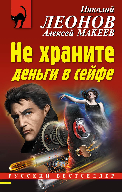 Николай Леонов, Алексей Макеев - Не храните деньги в сейфе