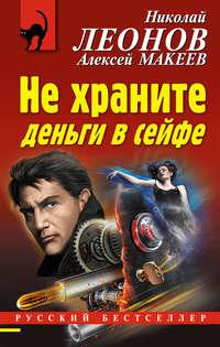 Николай Леонов - Не храните деньги в сейфе