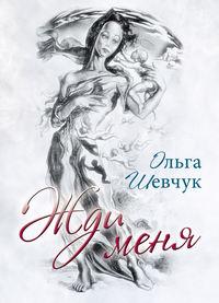 Ольга Шевчук - Жди меня