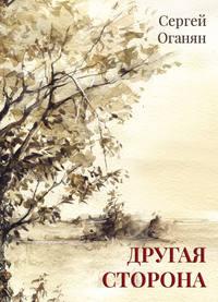 Сергей Оганян - Другая сторона