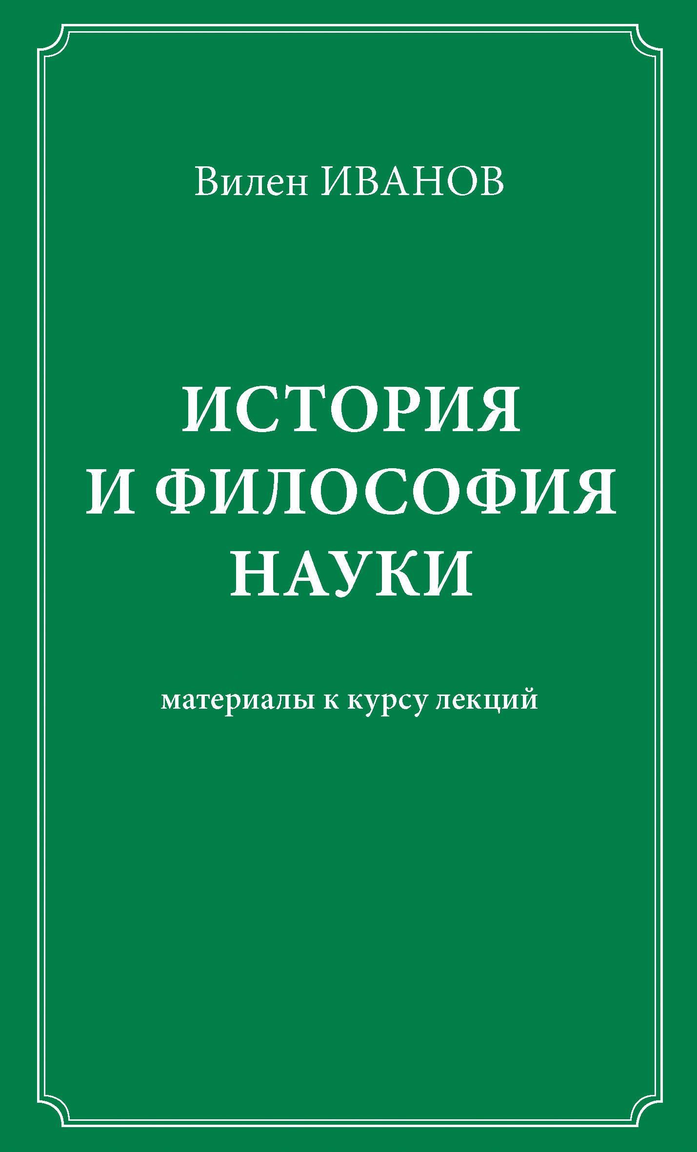 Вилен Иванов - История и философия науки. Материалы к курсу лекций