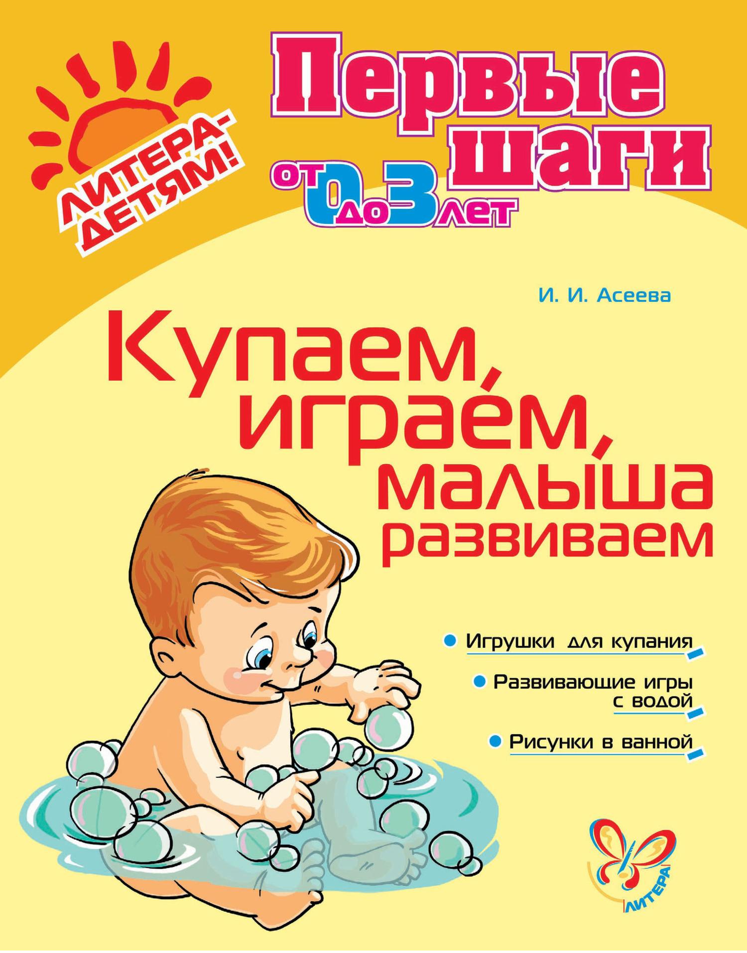И. И. Асеева Купаем, играем, малыша развиваем