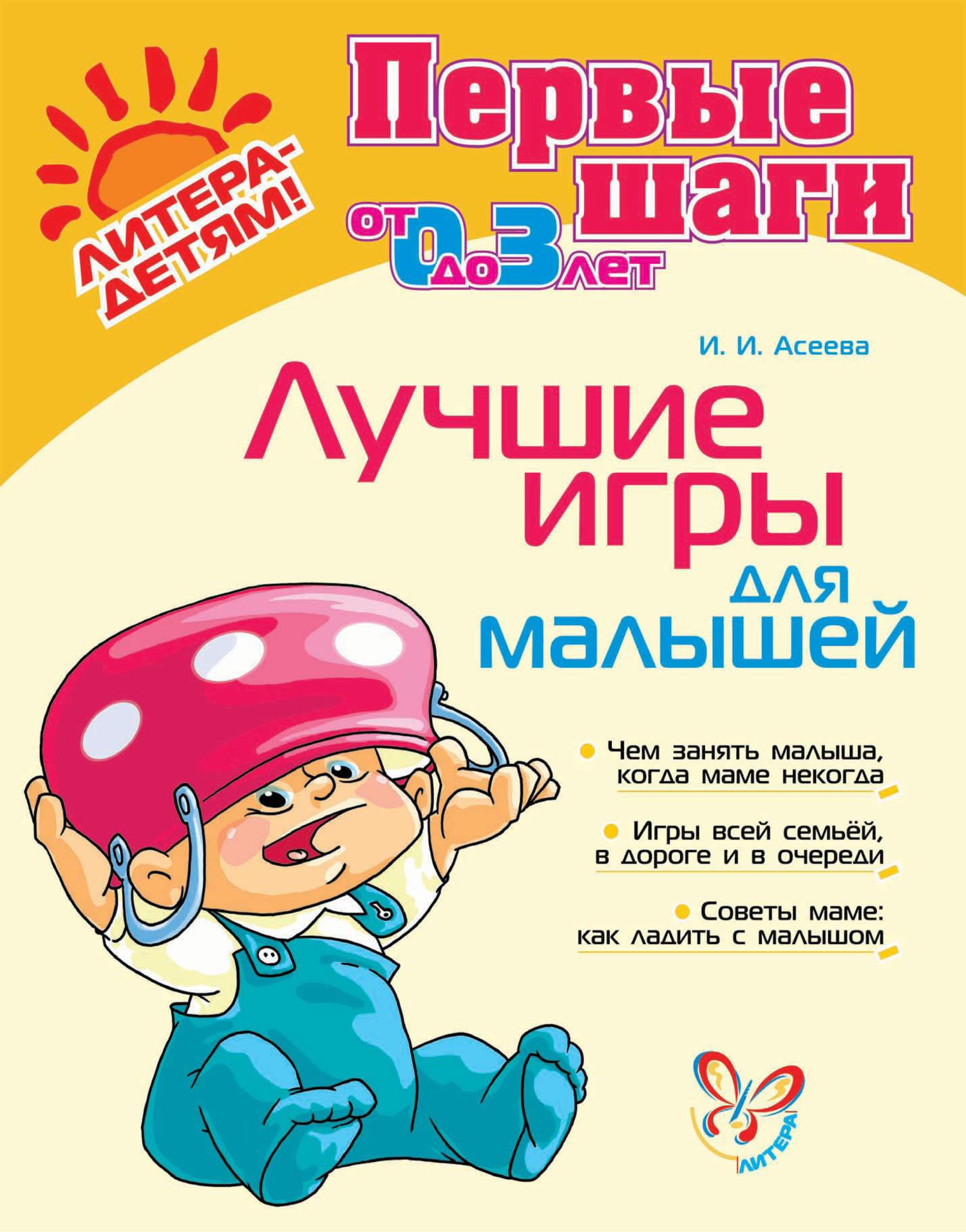 И. И. Асеева Лучшие игры для малышей