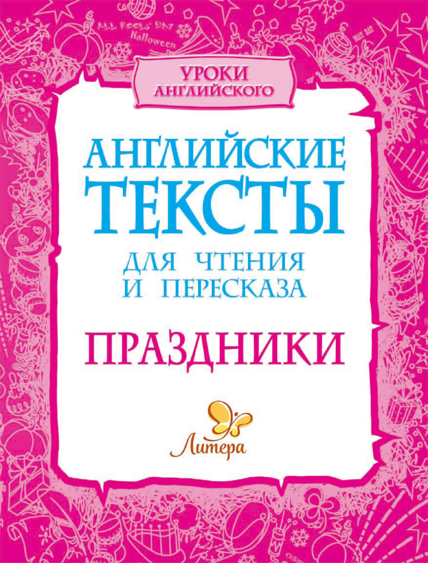 Обложка книги Английские тексты для чтения и пересказа. Праздники, автор Елена Ганул