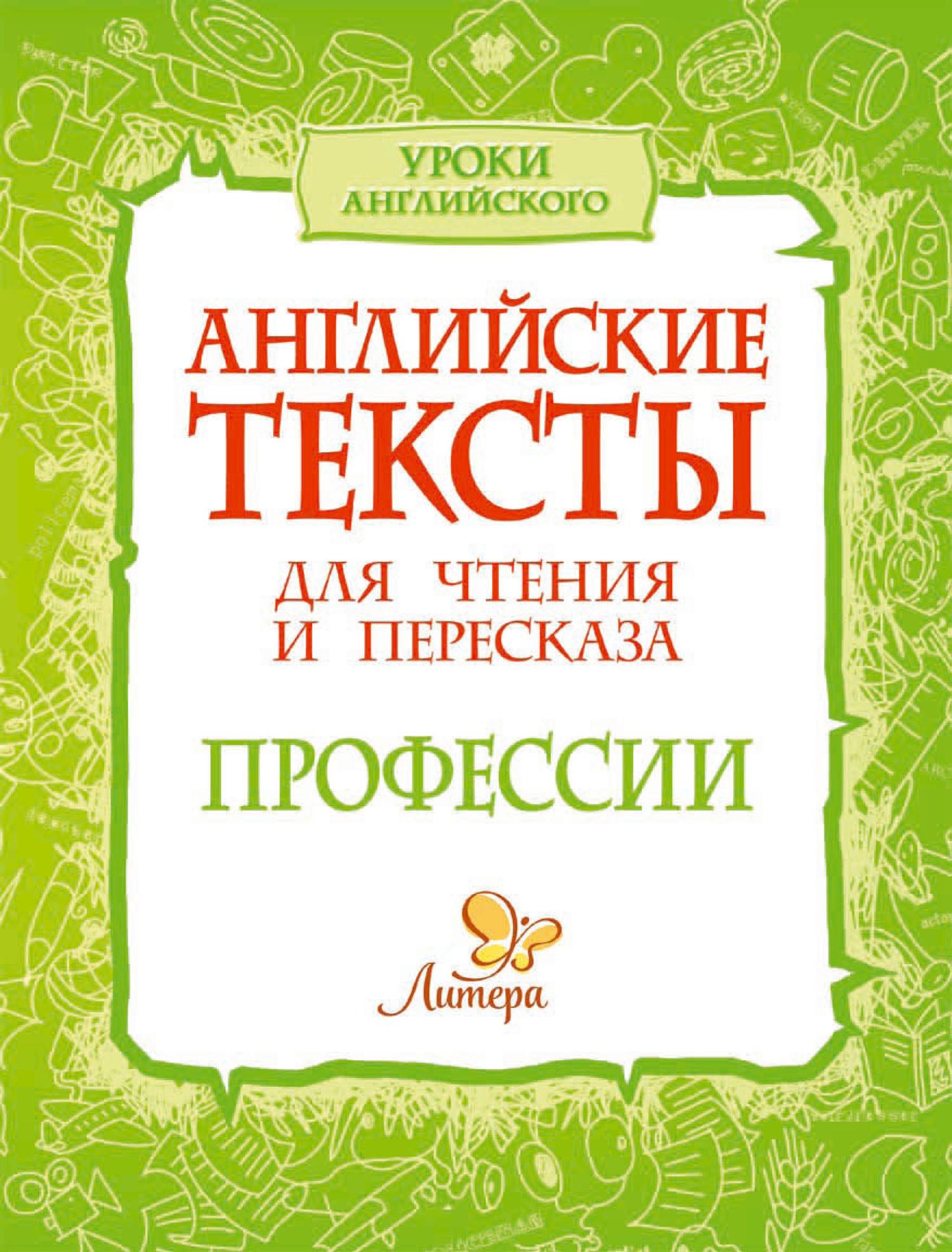 Обложка книги Английские тексты для чтения и пересказа. Профессии, автор Елена Ганул