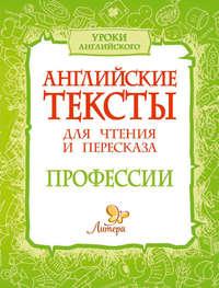 Елена Ганул - Английские тексты для чтения и пересказа. Профессии