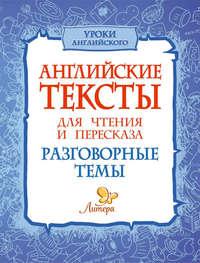 - Английские тексты для чтения и пересказа. Разговорные темы