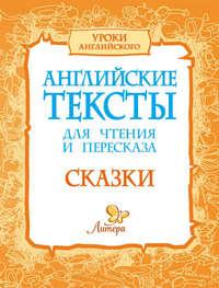 Елена Ганул - Английские тексты для чтения и пересказа. Сказки