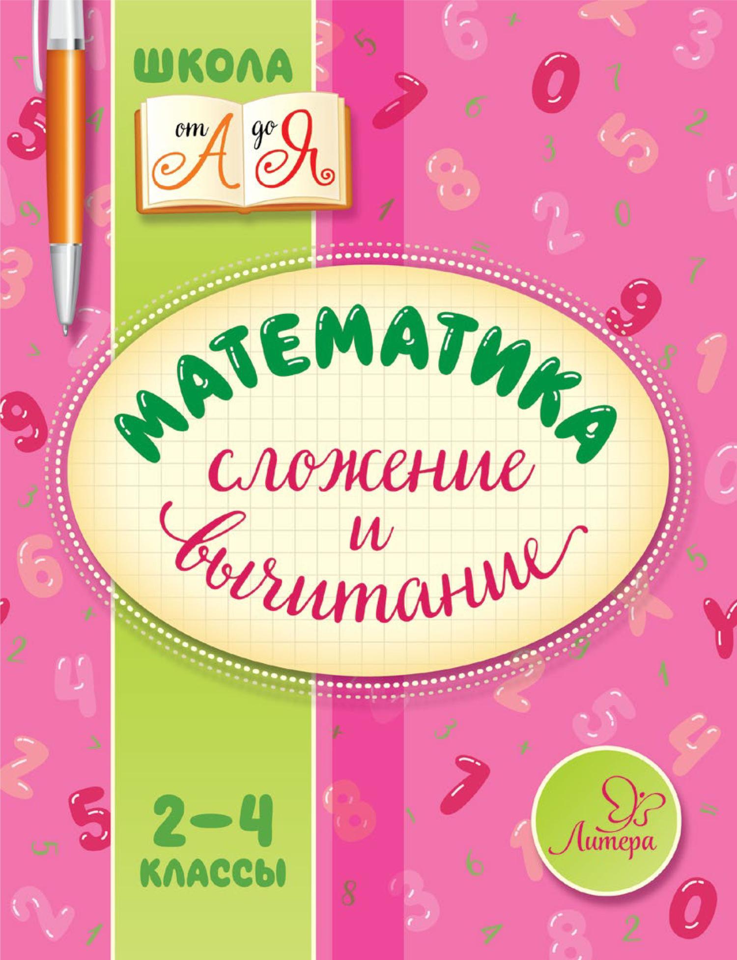В. А. Крутецкая Математика. Сложение и вычитание. 2-4 классы крутецкая в математика сложение и вычитание 2 4 классы
