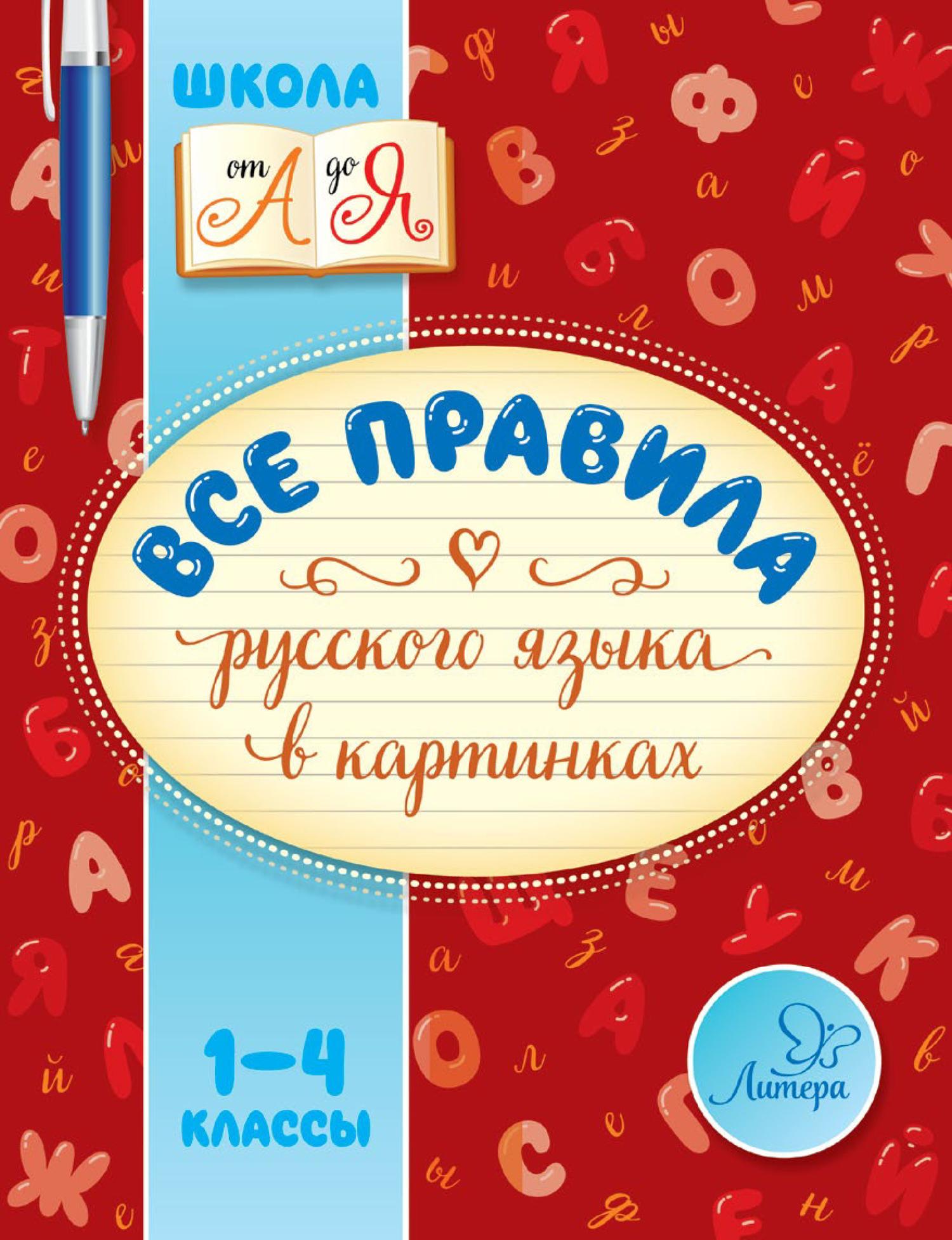 М. С. Селиванова Все правила русского языка в картинках. 1-4 классы