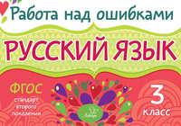 И. М. Стронская - Русский язык. 3 класс. Работа над ошибками