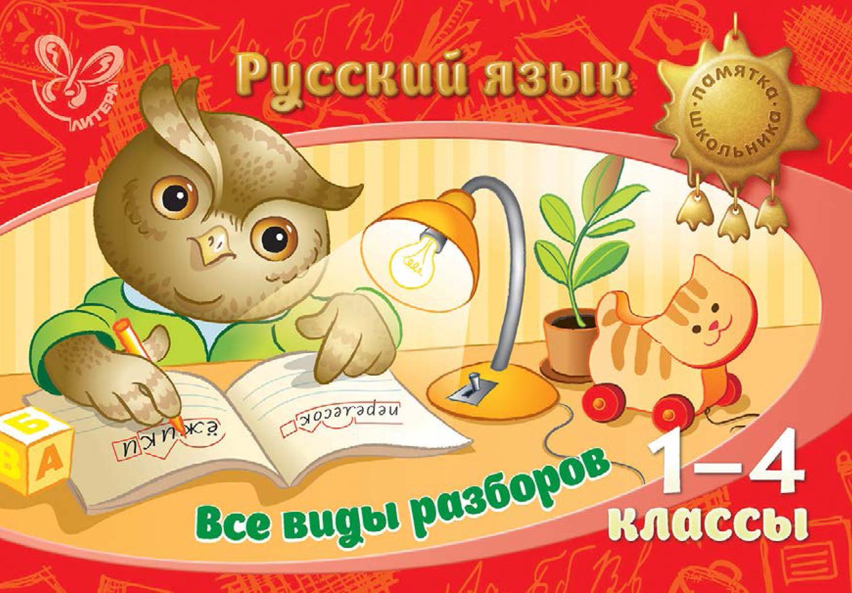 И. М. Стронская Русский язык. Все виды разборов. 1-4 классы о д ушакова фонетический разбор 2 4 классы