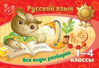 И. М. Стронская - Русский язык. Все виды разборов. 1-4 классы
