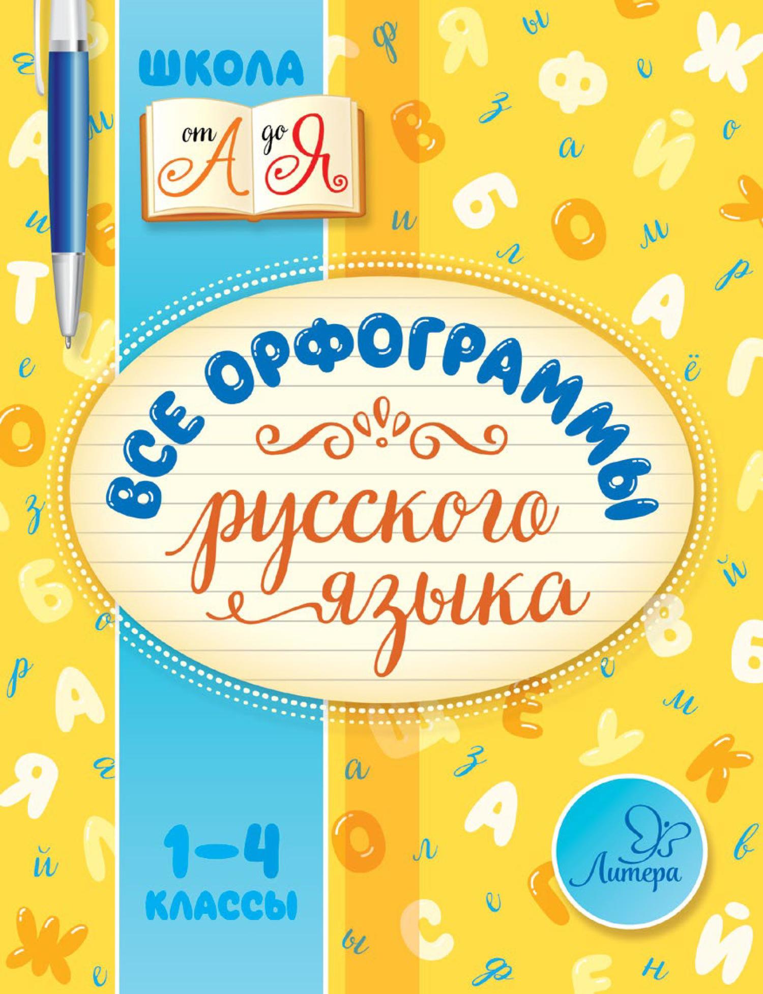 И. М. Стронская Все орфограммы русского языка. 1-4 классы