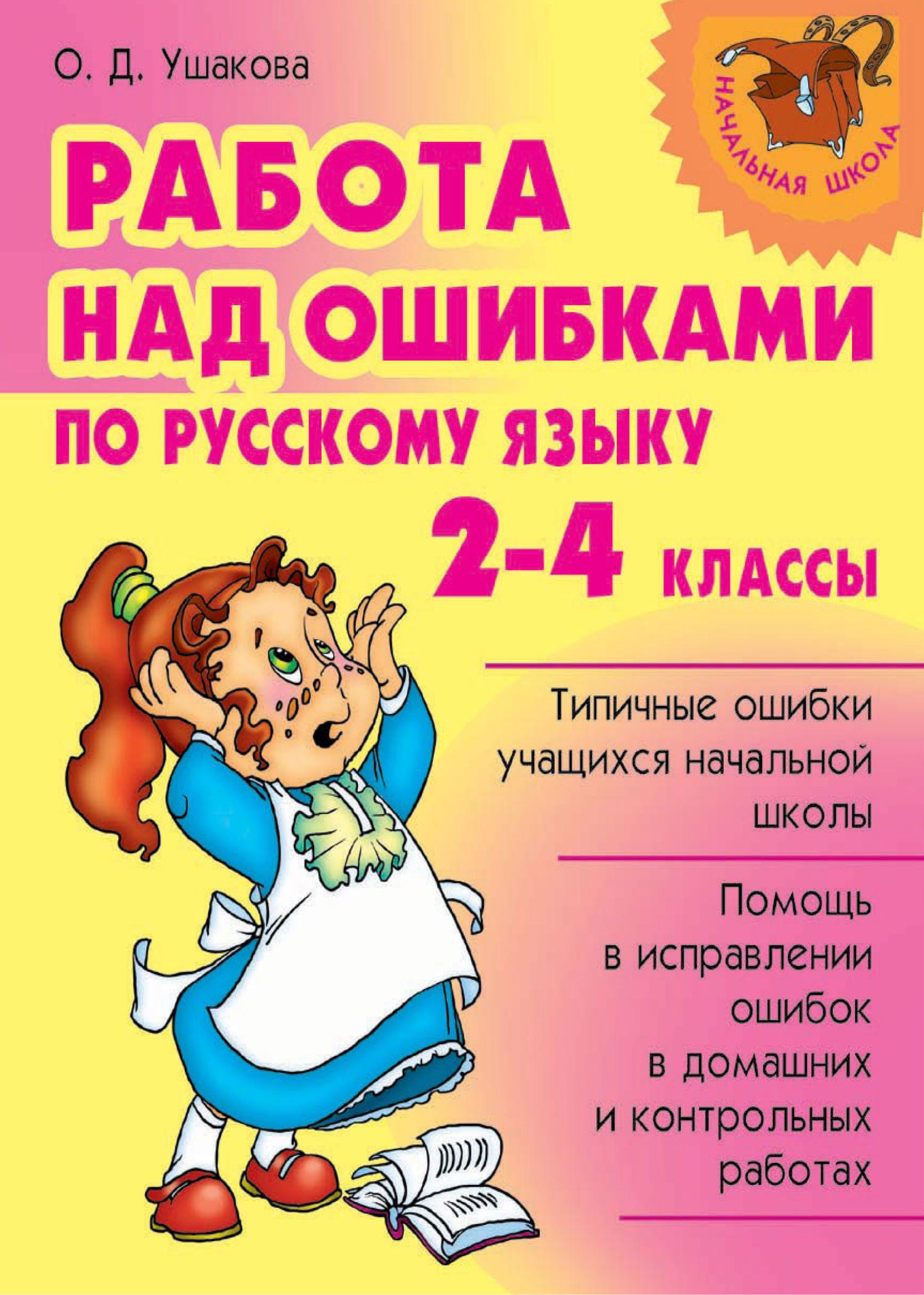 Работа над ошибками по русскому языку. 2-4 классы