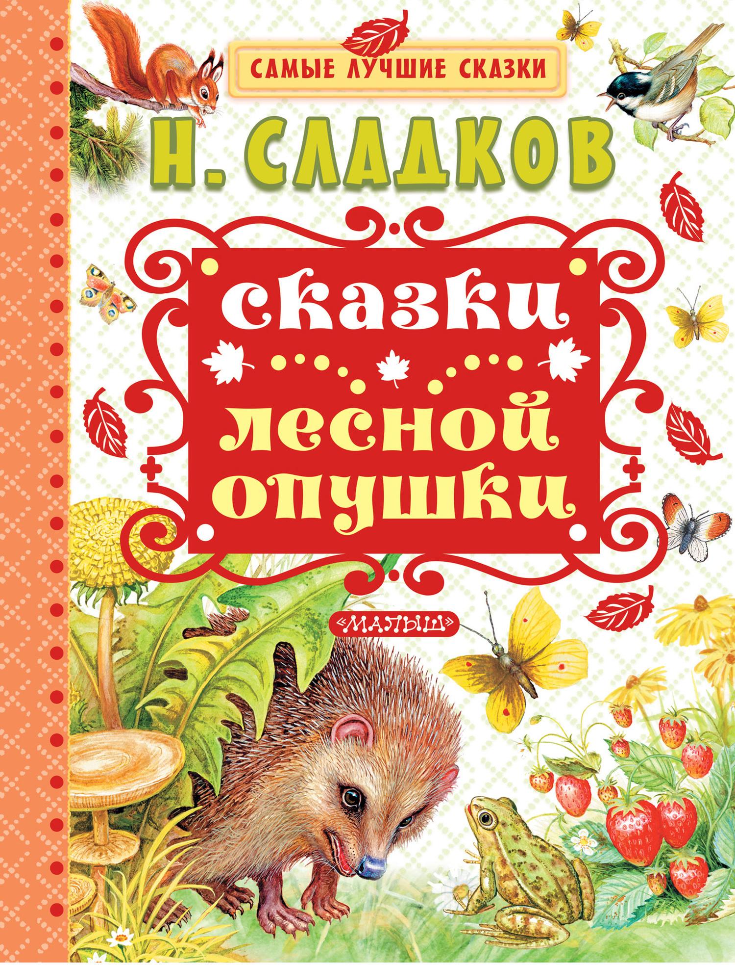 Обложка книги Сказки лесной опушки (сборник), автор Н. И. Сладков
