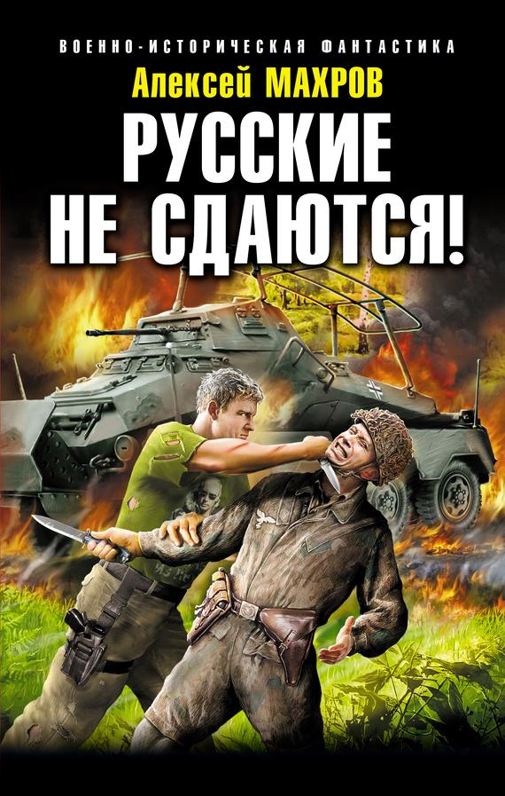 Алексей Махров Русские не сдаются! алексей махров русские не сдаются