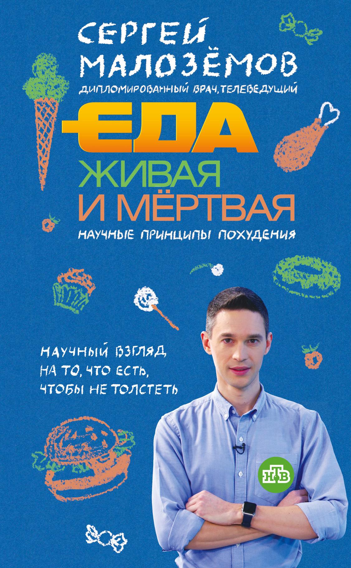 Сергей Малозёмов Еда живая и мёртвая: научные принципы похудения саян шушаев живая еда