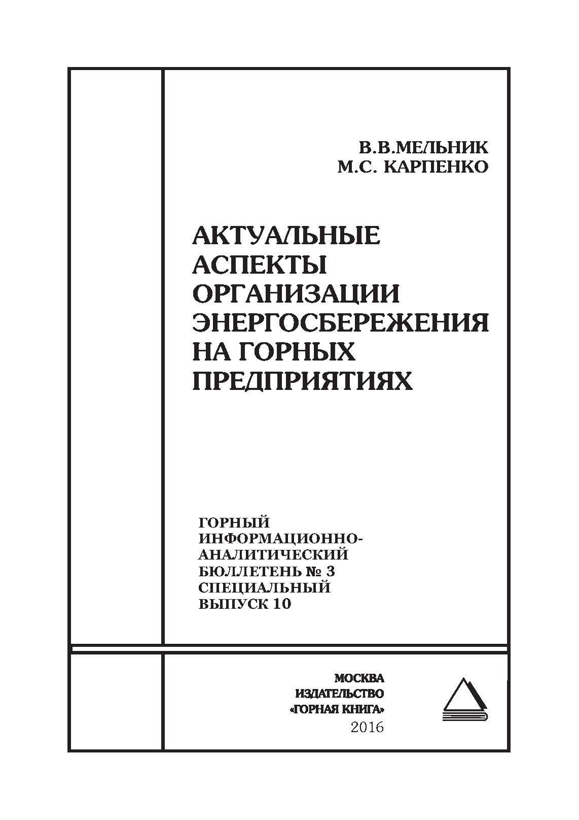 В. В. Мельник Актуальные аспекты организации энергосбережения на горных предприятиях связь на промышленных предприятиях