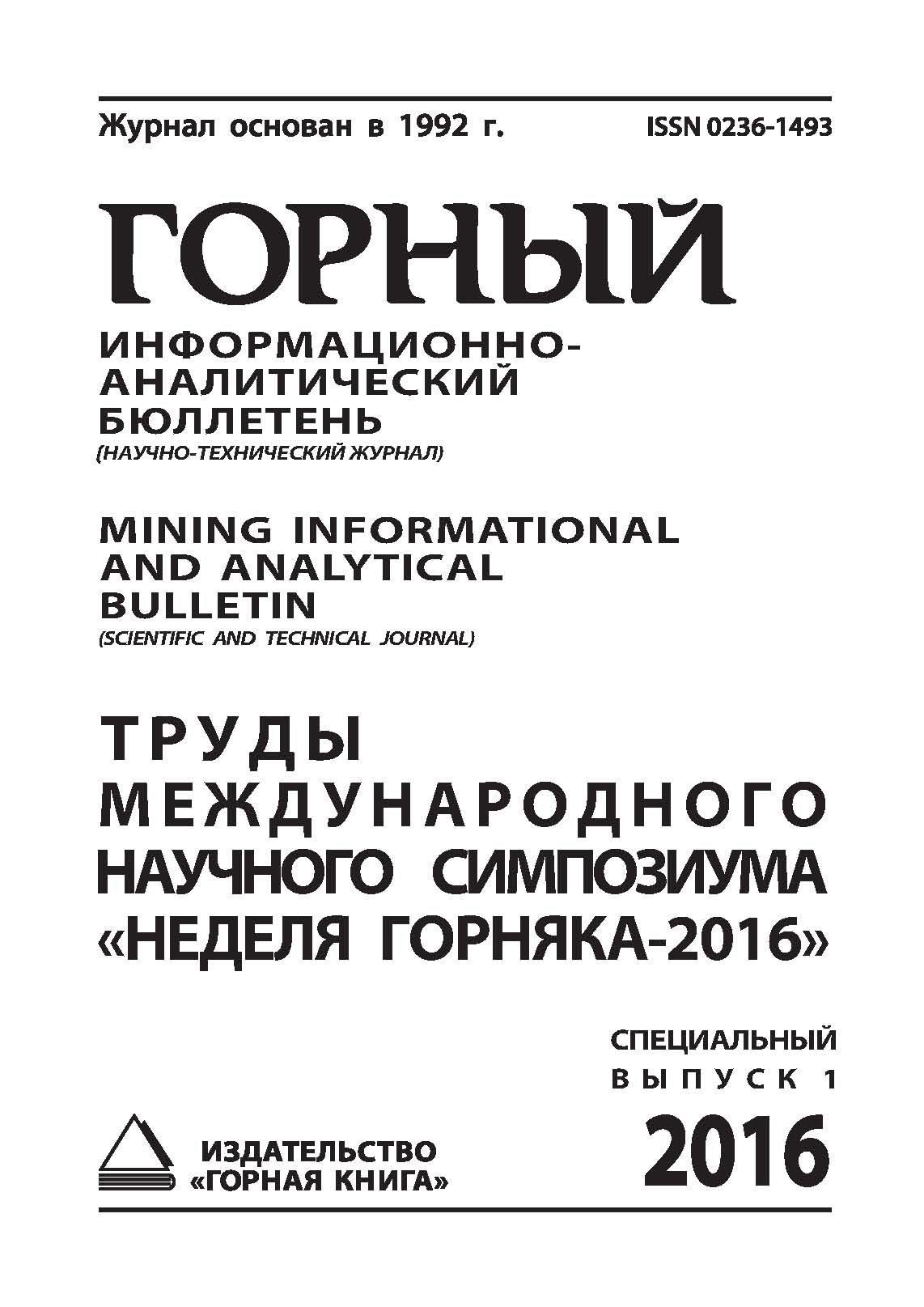 Труды международного научного симпозиума «Неделя Горняка-2016»