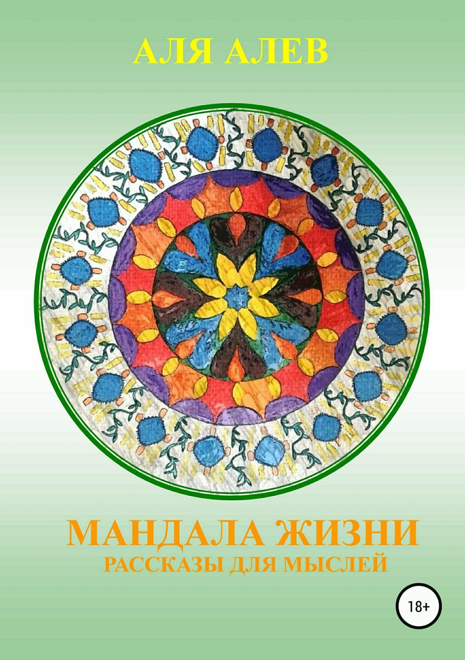 Аля Алев Мандала жизни. Сборник рассказов