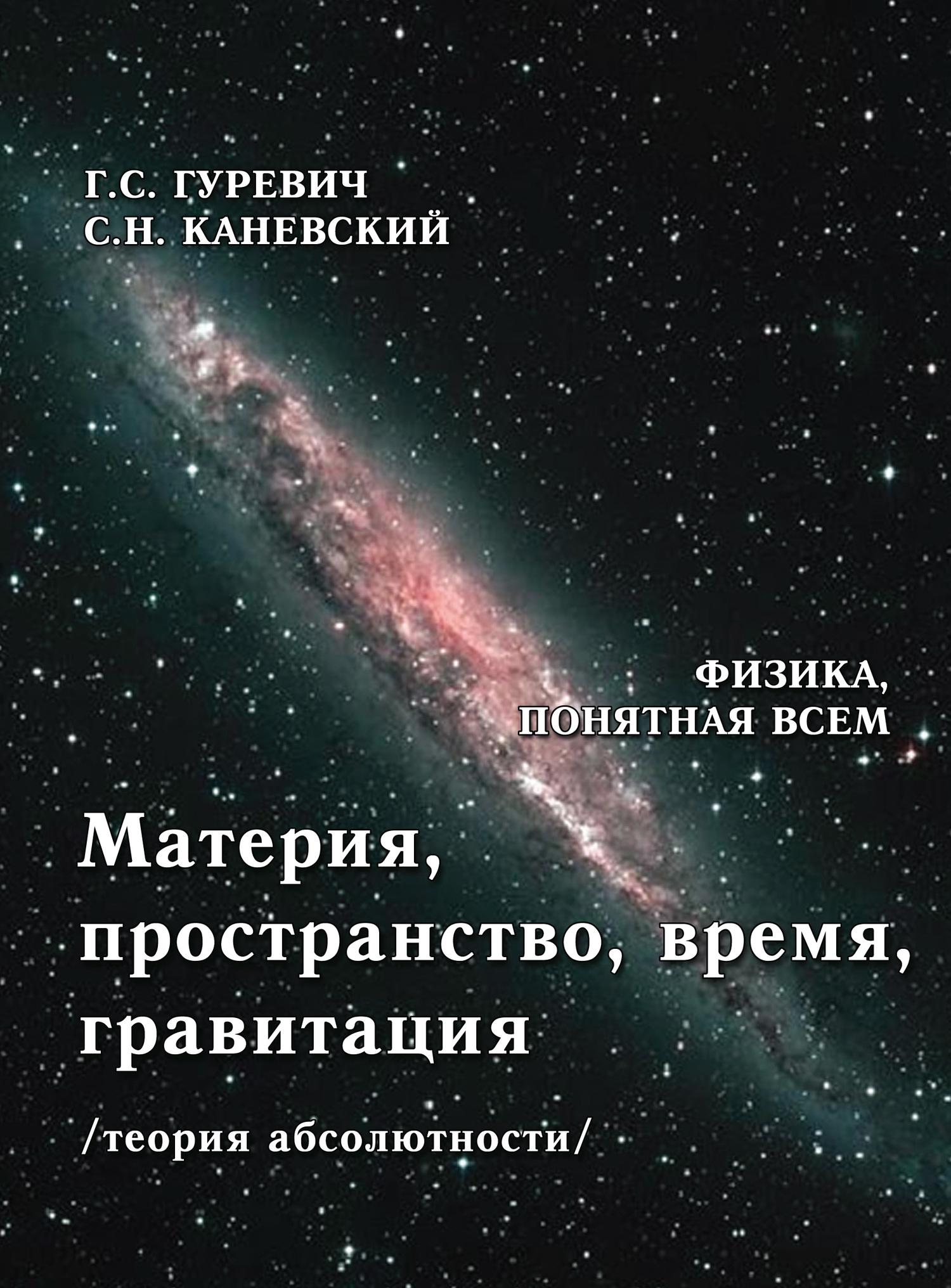 Г. С. Гуревич Материя, пространство, время, гравитация (теория абсолютности) цены